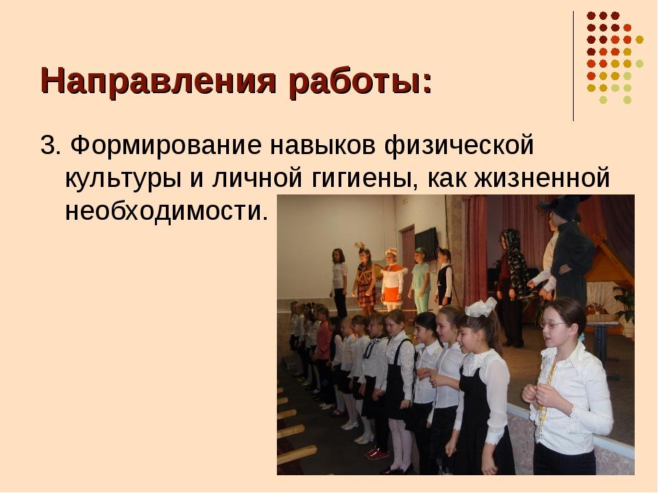Направления работы: 3. Формирование навыков физической культуры и личной гиги...