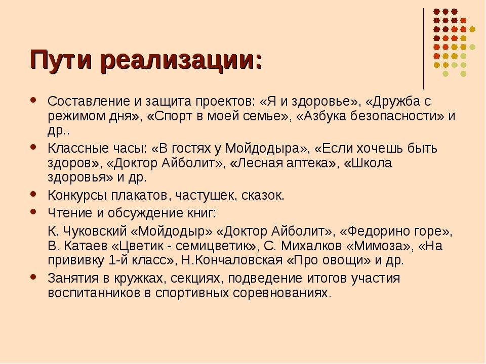 Пути реализации: Составление и защита проектов: «Я и здоровье», «Дружба с реж...