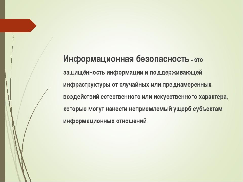 Информационная безопасность - это защищённость информации и поддерживающей...