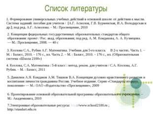 Список литературы 1. Формирование универсальных учебных действий в основной ш