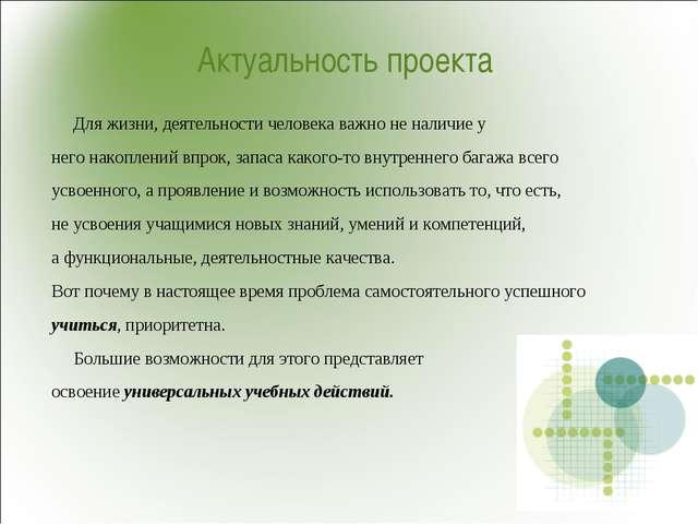 Актуальность проекта Для жизни, деятельности человека важно не наличие у нег...