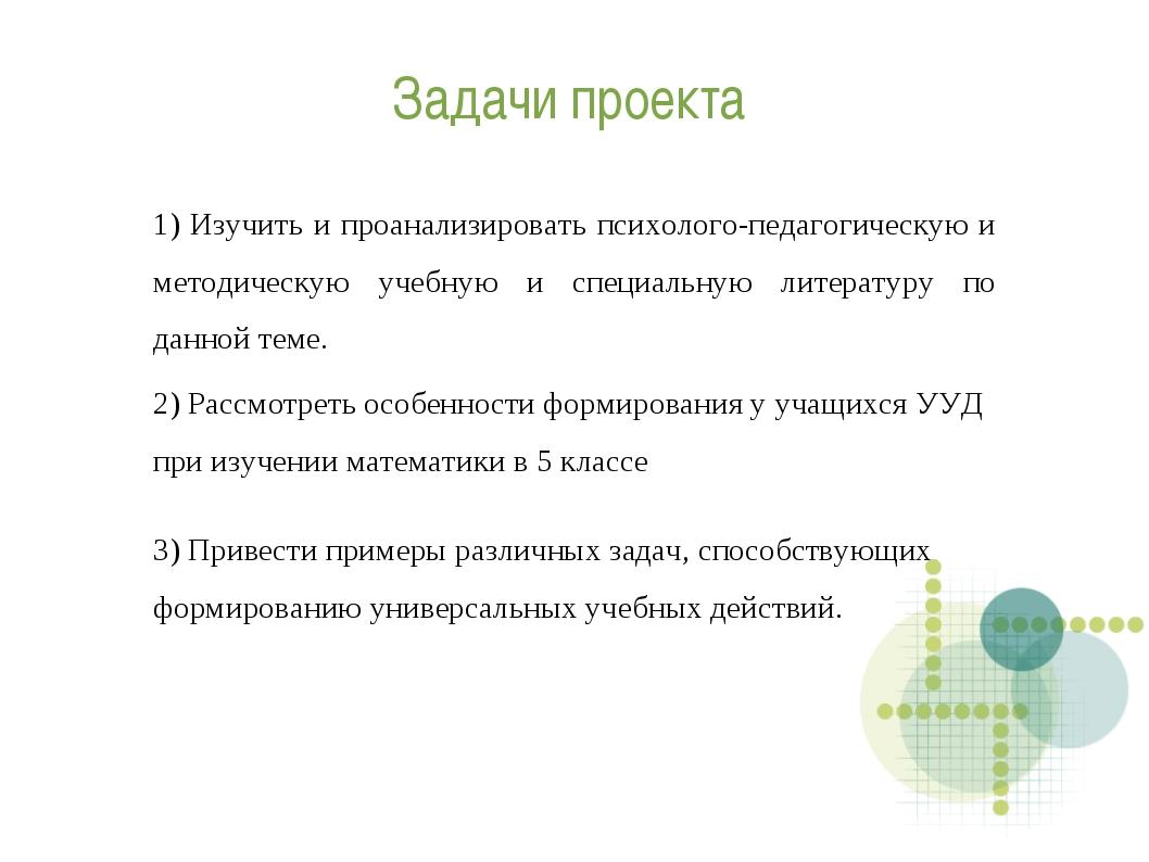 Задачи проекта 1) Изучить и проанализировать психолого-педагогическую и метод...