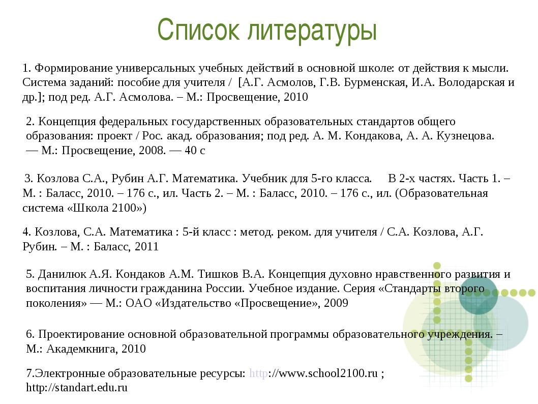 Список литературы 1. Формирование универсальных учебных действий в основной ш...