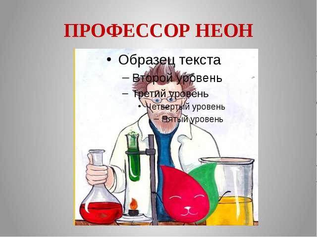 ПРОФЕССОР НЕОН
