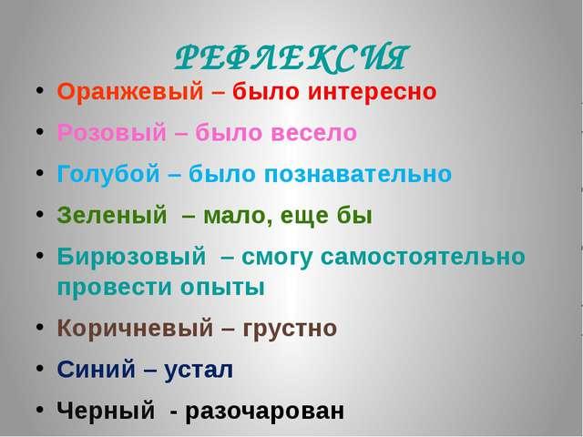 РЕФЛЕКСИЯ Оранжевый – было интересно Розовый – было весело Голубой – было поз...