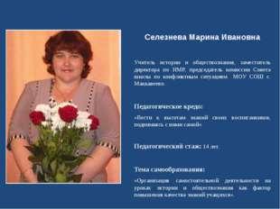 Селезнева Марина Ивановна Учитель истории и обществознания, заместитель дирек