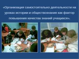 «Организация самостоятельно деятельности на уроках истории и обществознания к