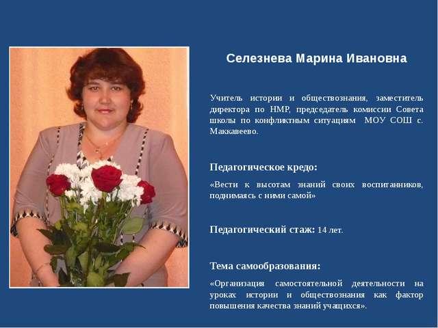 Селезнева Марина Ивановна Учитель истории и обществознания, заместитель дирек...