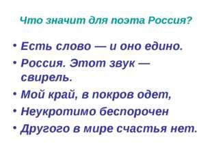 Что значит для поэта Россия? Есть слово — и оно едино. Россия. Этот звук — св