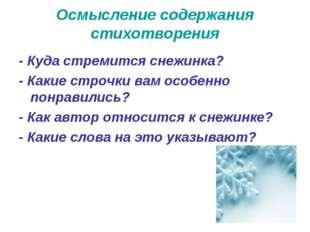 Осмысление содержания стихотворения -Куда стремится снежинка? - Какие строчк