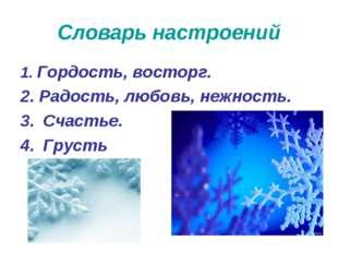 Словарь настроений 1. Гордость, восторг. 2. Радость, любовь, нежность. Счасть