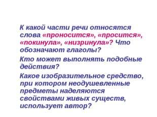 К какой части речи относятся слова «проносится», «просится», «покинула», «ни