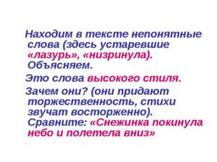 Находим в тексте непонятные слова (здесь устаревшие «лазурь», «низринула). О