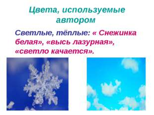 Цвета, используемые автором Светлые, тёплые: « Снежинка белая», «высь лазурна