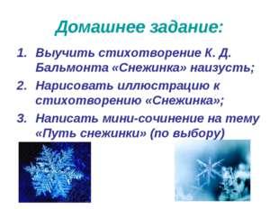 Домашнее задание: Выучить стихотворение К. Д. Бальмонта «Снежинка» наизусть;