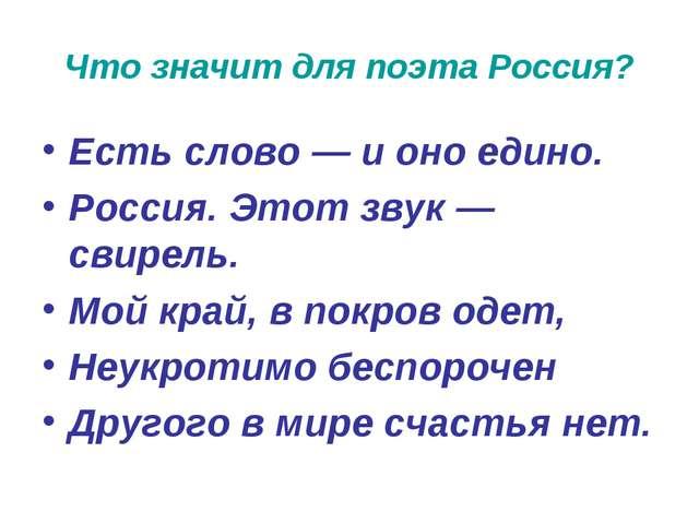 Что значит для поэта Россия? Есть слово — и оно едино. Россия. Этот звук — св...