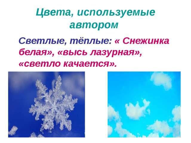 Цвета, используемые автором Светлые, тёплые: « Снежинка белая», «высь лазурна...