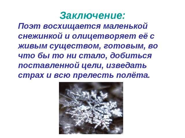 Заключение: Поэт восхищается маленькой снежинкой и олицетворяет её с живым су...
