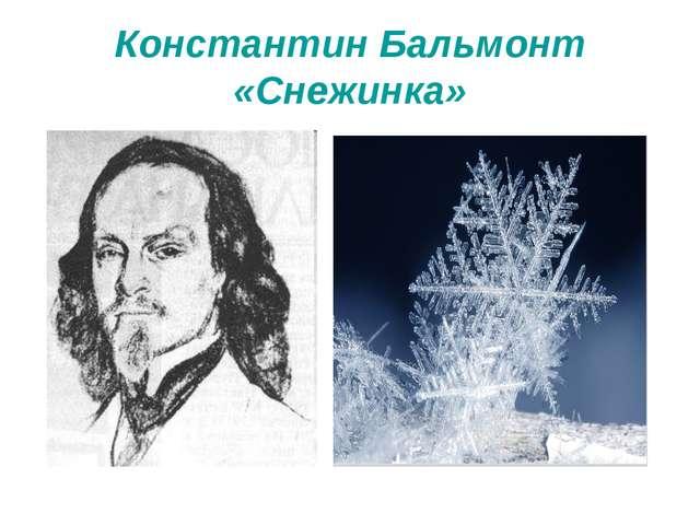 Константин Бальмонт «Снежинка»