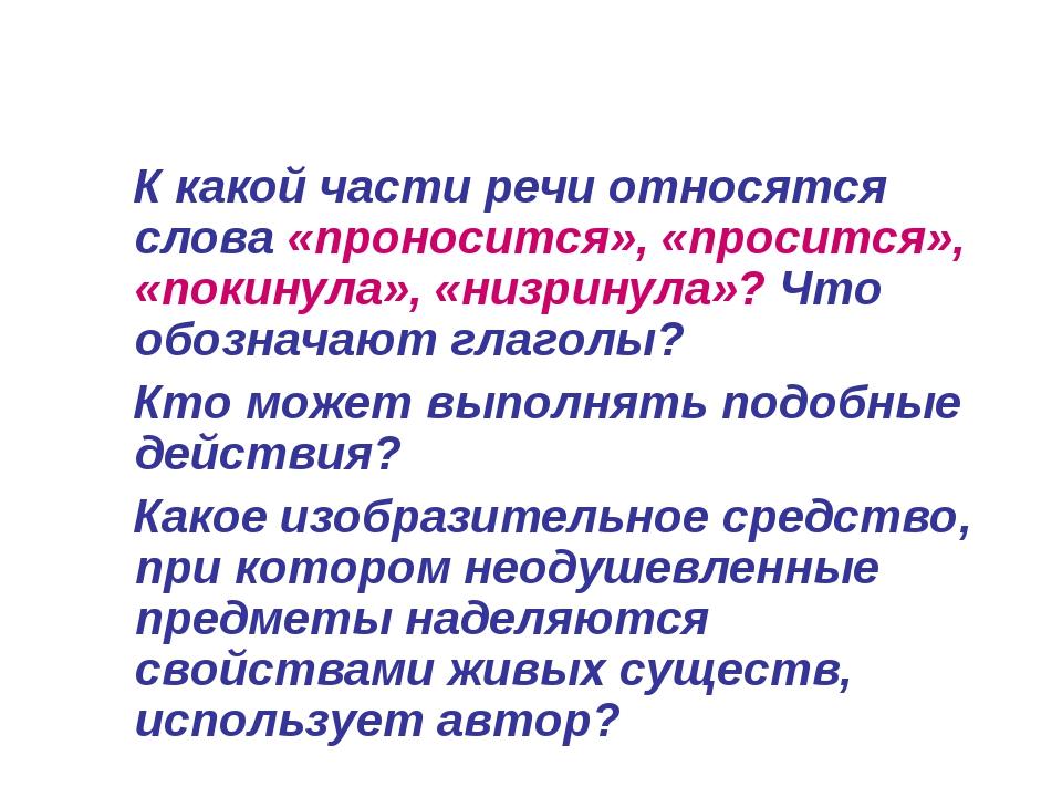 К какой части речи относятся слова «проносится», «просится», «покинула», «ни...