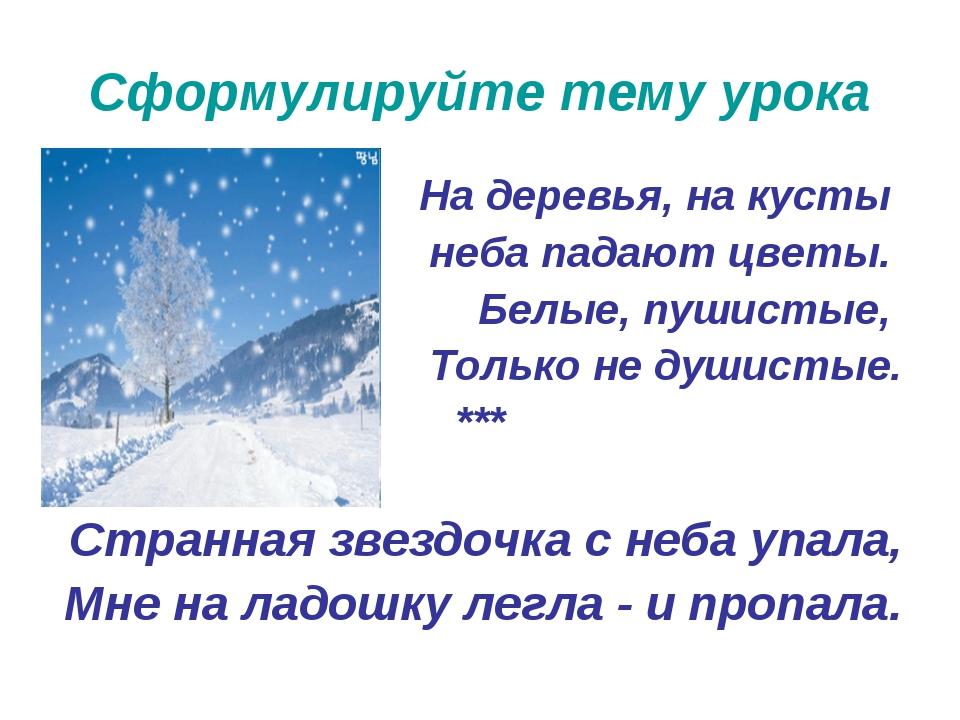 Сформулируйте тему урока На деревья, на кусты неба падают цветы. Белые, пушис...