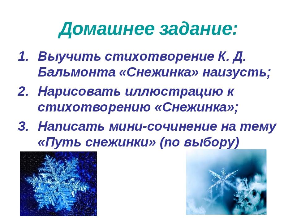 Домашнее задание: Выучить стихотворение К. Д. Бальмонта «Снежинка» наизусть;...