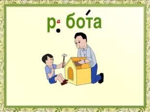 р бота а