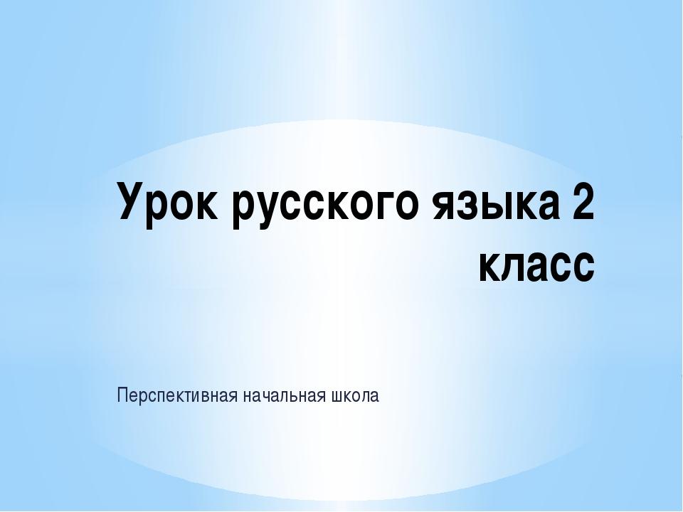 Перспективная начальная школа Урок русского языка 2 класс