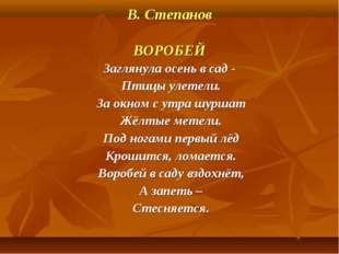 В. Степанов ВОРОБЕЙ Заглянула осень в сад - Птицы улетели. За окном с утра шу