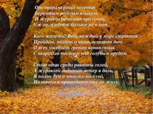 Отговорила роща золотая Березовым весёлым языком, И журавли печально пролета