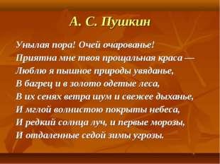 А. С. Пушкин Унылая пора! Очей очарованье! Приятна мне твоя прощальная краса