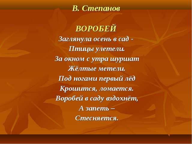 В. Степанов ВОРОБЕЙ Заглянула осень в сад - Птицы улетели. За окном с утра шу...