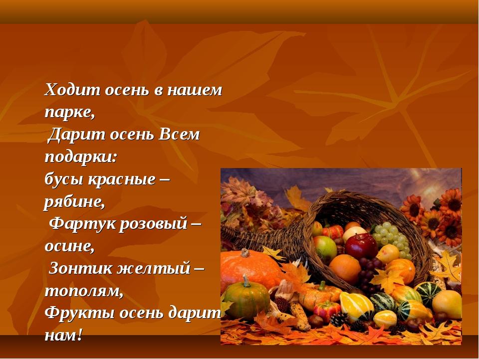 Ходит осень в нашем парке, Дарит осень Всем подарки: бусы красные – рябине, Ф...