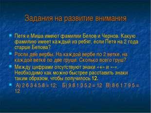 Задания на развитие внимания Петя и Миша имеют фамилии Белов и Чернов. Какую