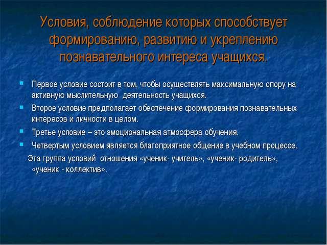 Условия, соблюдение которых способствует формированию, развитию и укреплению...