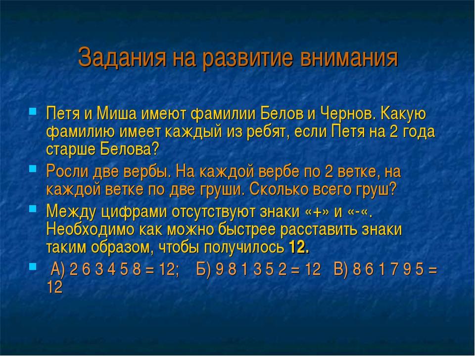 Задания на развитие внимания Петя и Миша имеют фамилии Белов и Чернов. Какую...