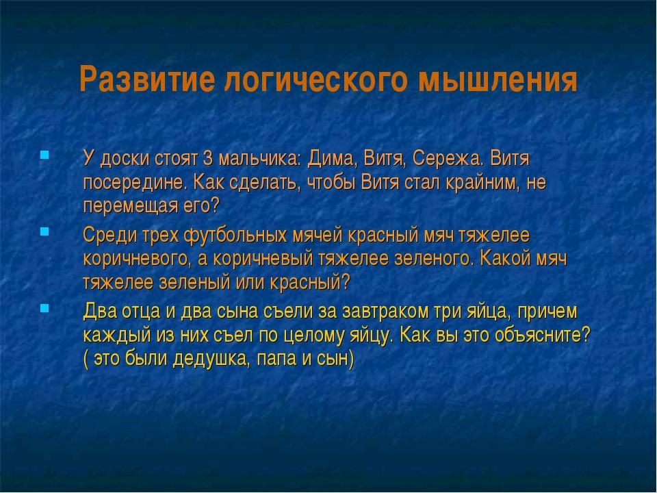 Развитие логического мышления У доски стоят 3 мальчика: Дима, Витя, Сережа. В...