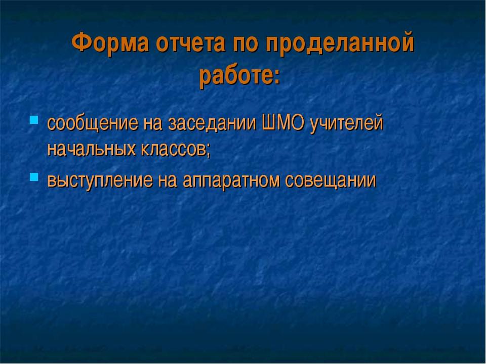 Форма отчета по проделанной работе: сообщение на заседании ШМО учителей начал...