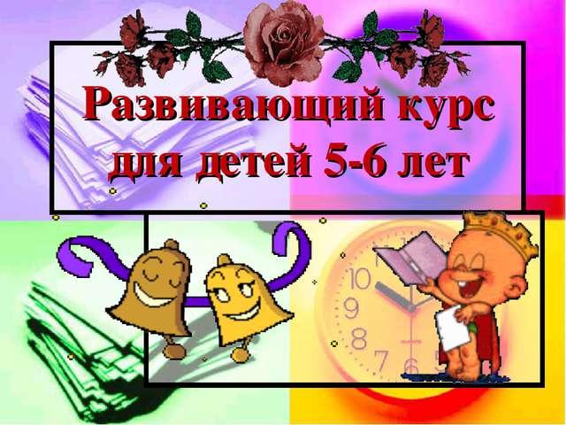 Развивающий курс для детей 5-6 лет
