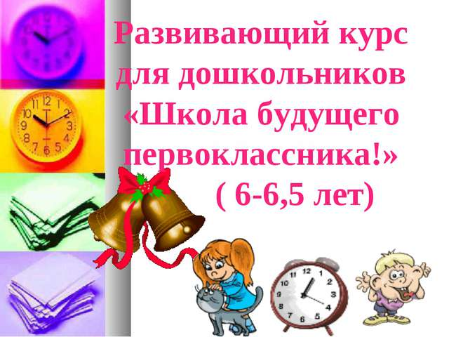 Развивающий курс для дошкольников «Школа будущего первоклассника!» ( 6-6,5 л...