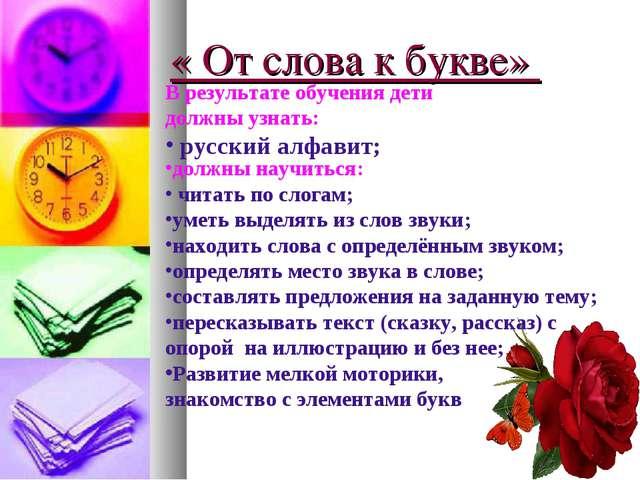 « От слова к букве» В результате обучения дети должны узнать: русский алфавит...