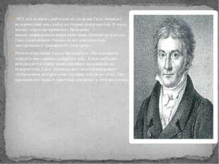 1821 год: в связи с работами погеодезииГаусс начинает исторический цикл раб