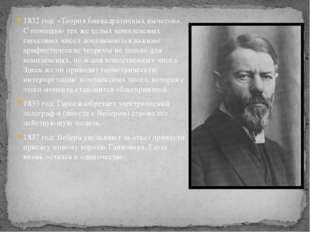 1832 год: «Теория биквадратичных вычетов». С помощью тех же целых комплексных