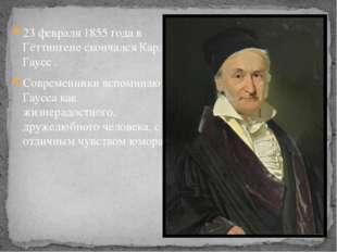 23 февраля1855 годав Гёттингене скончался Карл Гаусс . Современники вспомин