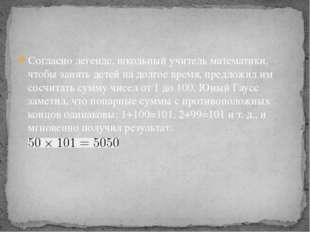Согласно легенде, школьный учитель математики, чтобы занять детей на долгое в