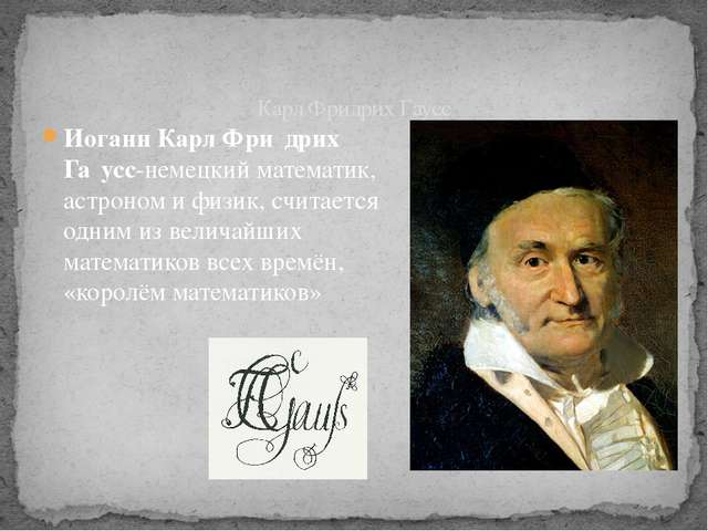 Иоганн Карл Фри́дрих Га́усс-немецкийматематик, астрономифизик, считается о...