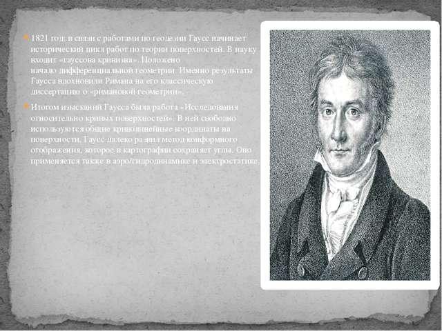 1821 год: в связи с работами погеодезииГаусс начинает исторический цикл раб...