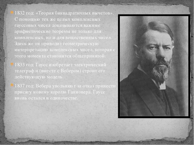 1832 год: «Теория биквадратичных вычетов». С помощью тех же целых комплексных...