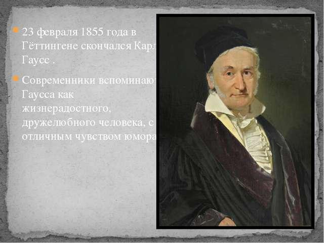 23 февраля1855 годав Гёттингене скончался Карл Гаусс . Современники вспомин...