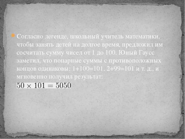 Согласно легенде, школьный учитель математики, чтобы занять детей на долгое в...